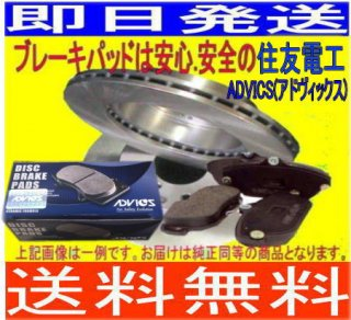 送料無料 ワゴンR MH22S (ターボ08/2〜) F/ローター&(ディスクパッドADVICS/住友電工)