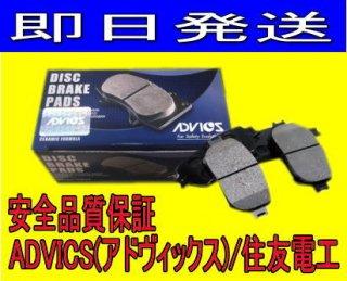 ADVICS(アドヴィックス)/住友電工  フロントブレーキパッド ライフ JB7 JB8 用 SN124P