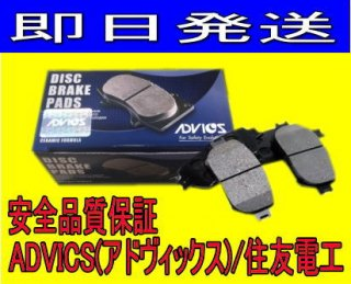 ADVICS(アドヴィックス)/住友電工  フロントブレーキパッド キックス H59A 用 SN296