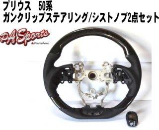 プリウス50系 ZVW51/ZVW55 ステアリング シルクウッド ガングリップ /シフトノブセット