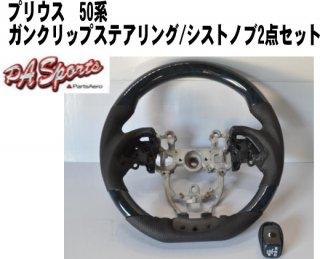 プリウス50系 ZVW51/ZVW55 ステアリング 黒木目 ガングリップ /シフトノブセット