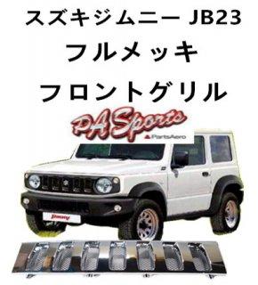 スズキジムニー JB23用  フロントグリル フルメッキ