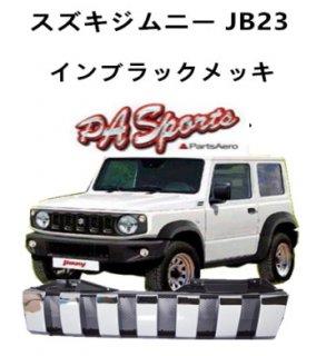 スズキ ジムニー JB23用 フロントグリル インブラック  メッキ