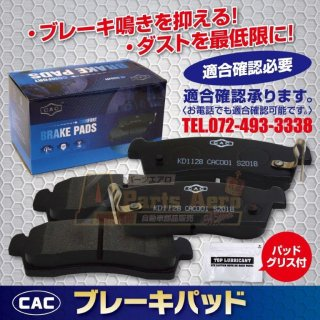 送料無料ダイナ TRC600A 用 リ ア ブレーキパッド左右 PA543 (CAC)/専用グリス付