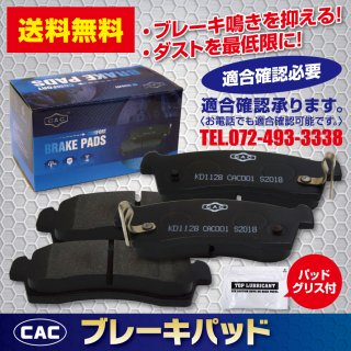 送料無料アルファード AYH30W 用  フロントブレーキパッド左右  PA527 (CAC)/専用グリス付