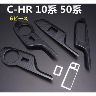 C-HR 10系 50系 インテリアパネル パワーウィンドウスイッチパネル 6ピース カーボン調  ZERO