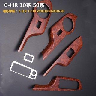 C-HR 10系 50系 インテリアパネル パワーウィンドウスイッチパネル 6ピース 茶木目  ZERO