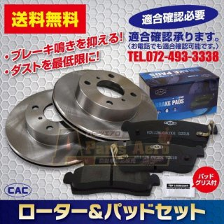 送料無料 ワゴンR MH23S (NAの4WD 〜H22/5) F/ローター(ディスクパッド CAC/専用グリス付)