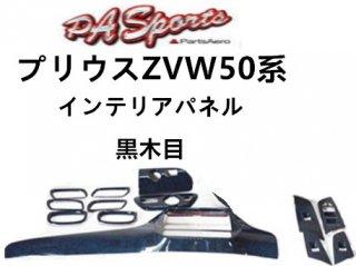 プリウス50系 ZVW51/ZVW55 3Dインテリアパネ黒木目 TOW-1