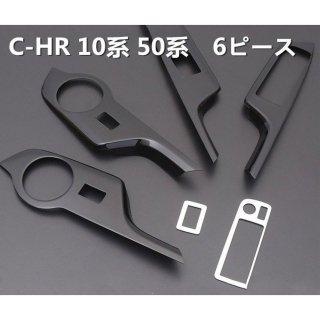C-HR 10系 50系 インテリアパネル パワーウィンドウスイッチパネル 6ピース ピアノブラック ZERO P1044