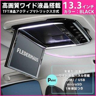 フリップダウンモニター ハイエース 4型 標準 以降 S-GL DX 13.3インチ 専用取り付けキット付属 FLEDERMAUS SON-1