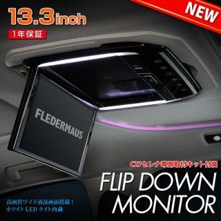専用取り付けキット付属 FLEDERMAUS フレーダーマウス FLIP DOWN フリップダウンモニター C27 セレナ用 13.3インチ ブラック SON-1