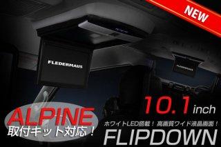 FLEDERMAUS   フリップダウンモニター TFT液晶アクティブマトリックス方式搭載 10.1インチ ブラック SON-1