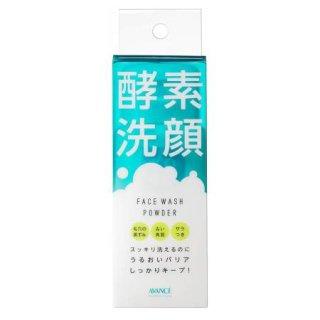 ★送料込★アヴァンセ マイルド洗顔パウダー ボトルタイプ (50g)