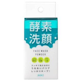 ★送料込★アヴァンセ マイルド洗顔パウダー 分包タイプ (0.5g×14包)