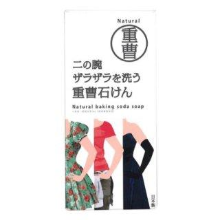 ★6個セット★送料込★ペリカン石鹸 二の腕を洗う重曹石けん(135g)