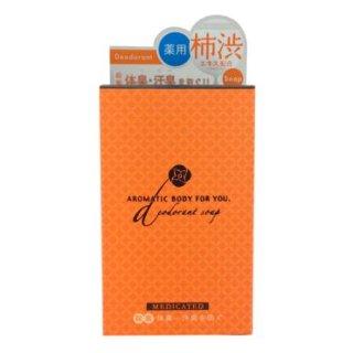 ★6個セット★送料込★ペリカン石鹸 アロマティック ソープ柿渋(100g)