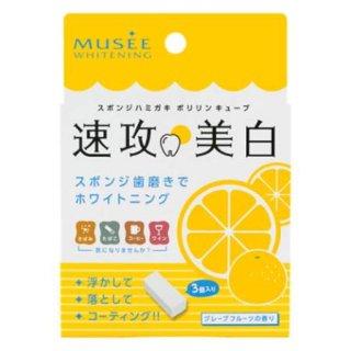 ★2個セット/送料込★ミュゼホワイトニング ポリリンキューブ(ホワイトニングスポンジ)グレープフルーツの香り(3個入り)