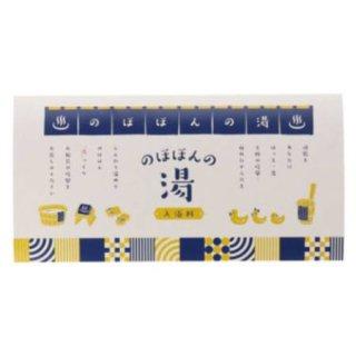のほほんの湯 入浴料 3包入り(さくら・つばき・すみれ)