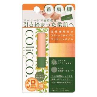 ★送料込★ペリカン石鹸 COliCCO(コリッコ) マッサージオイル(11g)