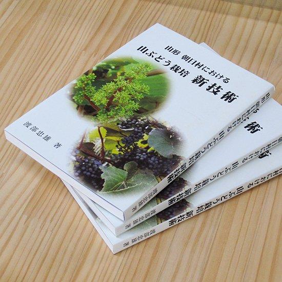 著書「山形朝日村における 山ぶどう栽培 新技術」