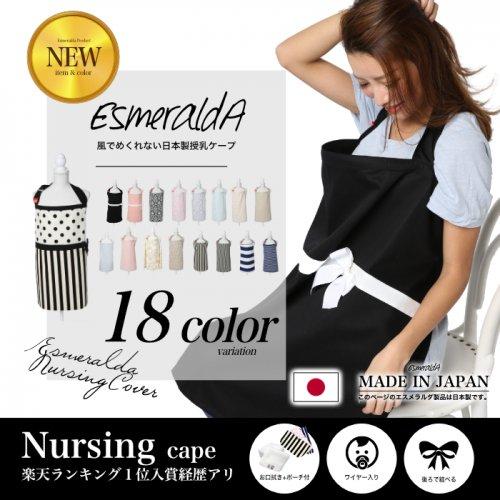 エスメラルダ 日本製 授乳ケープ