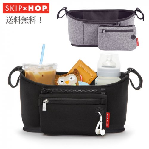SKIP HOP スキップホップ ストローラーオーガナイザー ベビーカー用 収納 バッグ ストラップ付き