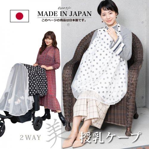 エスメラルダ 2WAY授乳ケープ 日本製の特上生地 オムニ360 アダプト 抱っこ紐 ベビーカー エアバギー マイクラライト サイベックス