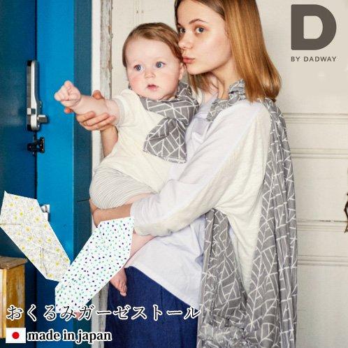 D BY DADWAY(ディーバイダッドウェイ)おむつポーチ/グレー/ブルー/ピンク