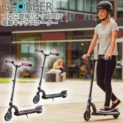 GLOBBER グロッバー ワンK イーモーション10 キックボード
