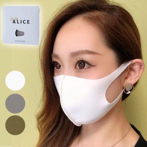 【メール便送料無料 日本製】ベビーアリス ソフトストレッチマスク 洗える 大人用マスク 2枚セット