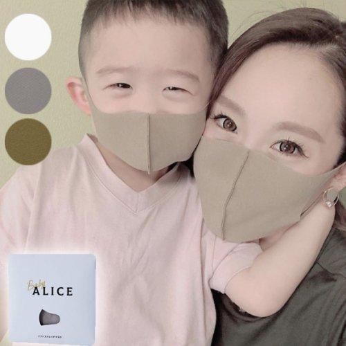 【メール便送料無料 日本製】ベビーアリス ソフトストレッチマスク 洗える 子供用サイズ Sサイズ マスク 3歳 2枚セット