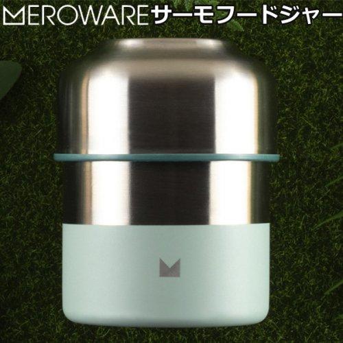 メロウェア LILY サーモフードジャー ステンレス製 弁当箱