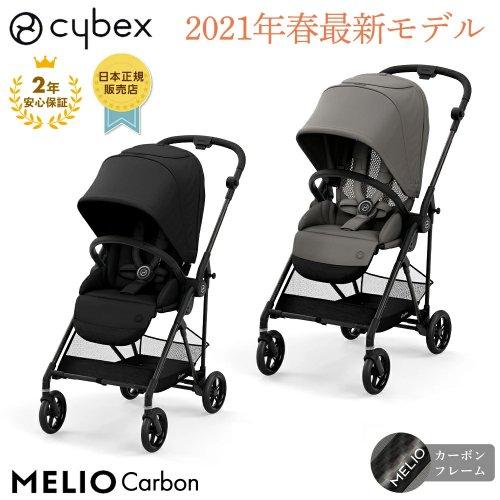 【cybex サイベックス】メリオ カーボン【最新 2021モデル】