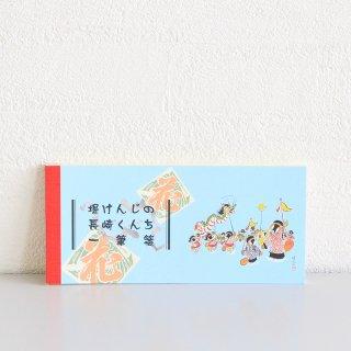 堤けんじさん描きおろし 長崎くんち一筆箋(龍踊・横)