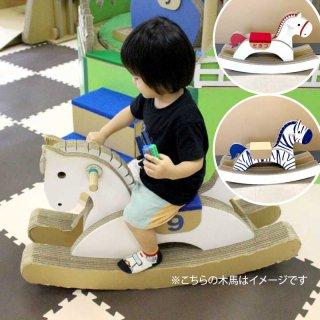 日本紙器 段ボール木馬 (ブルー/レッド/しまうまブラック/しまうまブルー)