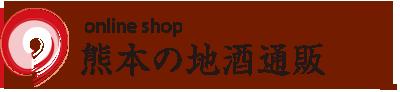湛酒店|熊本地酒の通販サイト
