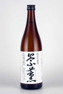 瑞鷹 崇薫 純米吟醸酒 720ml
