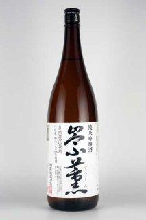 瑞鷹 崇薫 純米吟醸酒 1.8L