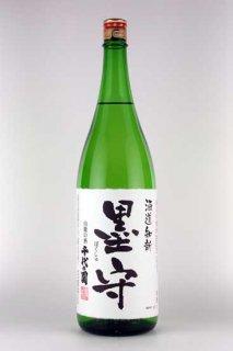 千代の園酒造 〜酒道知新〜墨守 純米吟醸酒 1.8L