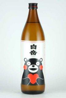 高橋酒造 白岳 〜くまモンラベル〜(米)25% 900ml