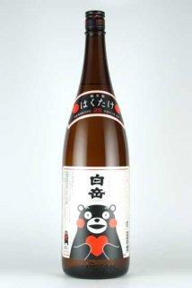 高橋酒造 白岳 〜くまモンラベル〜(米)25% 1.8L