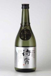高橋酒造 待宵(米)28% 720ml