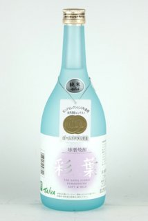 深野酒造 彩葉(米)25% 720ml