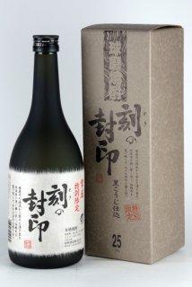 深野 刻の封印 黒麹(米)25% 720ml