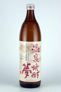 大和一酒造元  温泉焼酎  夢  [減圧](米)25%  900ml