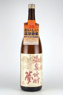 大和一酒造元  温泉焼酎  夢  [減圧](米)25%  1,8L