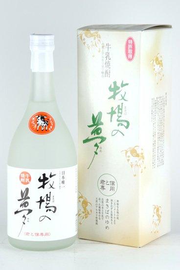 大和一酒造元  牧場の夢〈牛乳焼酎〉(米)25%  720ml