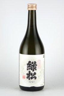 松本酒造場 緑松(米)25% 720ml