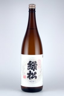 松本 緑松(米)25% 1.8l